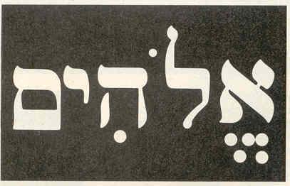 """A héber ábécé karakterei, melyekből az """"Elohim"""" szó áll, így jelennek meg a klasszikus szövegekben. Ezeket jobbról balra kell összeolvasni. A punktáció, mely a magánhangzók jelölésére hivatott, az ősi szövegekben nem volt jelen, hanem az eredeti kiejtési mód megőrzése céljából Kr. u. 9. századi héber tudósok jegyezték le."""